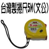 台灣製捲尺-文公(500cm)【愛買】