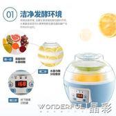 酸奶機 家用全自動智慧水果原液酸奶發酵自制納豆米酒大容量 220v 晶彩生活