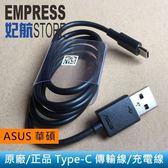 【妃航】正品 ASUS/華碩 Type-C USB 傳輸線/充電線 ZenFone 3/ZenPad