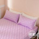 ↘ 枕套2件 ↘ MIT台灣精製  透氣防潑水技術處理信封式枕套保潔墊(粉紫色)
