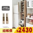 收納櫃 隙縫櫃 廚房架 櫥櫃【N0070...