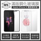 【MK馬克】iPhoneX 5.8吋 iX 霧面防指紋 全滿版9H鋼化玻璃保護膜 保護貼 鋼化膜 玻璃貼 滿版膜