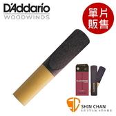 美國 RICO plastiCOVER 豎笛/黑管 竹片 2號/2.5號/3號/3.5號 Bb Clarinet (單片裝) 黑竹片【DAddario】