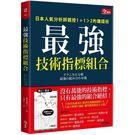 最強技術指標組合:日本人氣分析師親授1 1>2的賺錢術