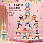 兒童桌遊疊疊樂積木平衡玩具早教益智親子游戲疊疊高【淘夢屋】