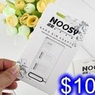 NOOSY諾斯 SIM卡還原卡套 手機sim卡套 蘋果 三星 HTC等手機卡槽 小卡轉大卡【J67】