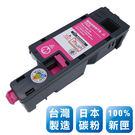 Epson C13S050612 台灣製 日本巴川 相容 碳粉匣 (洋紅色)