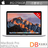 加碼贈★Apple MacBook Pro 配備Retina 13吋 i5 8G/256G(MPXU2TA/A)-送螢幕貼+鍵盤膜+防震包+保護殼(12期零利率)