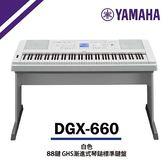 【非凡樂器】YAMAHA/DGX-660標準88鍵數位鋼琴/白色/不含踏板/公司貨保固