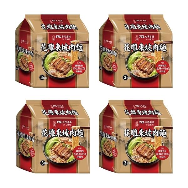 【台酒TTL】台酒花雕東坡肉麵-箱裝(12包/箱)