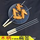 燒烤工具羊肉串烤肉釬子木柄燒烤針不銹鋼燒烤叉釬子扁鐵釬戶YYS 【快速出貨】