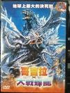 挖寶二手片-C19-正版DVD-日片【哥吉拉大戰蝶龍】-平成哥吉拉系列的最高峰(直購價)海報是影印