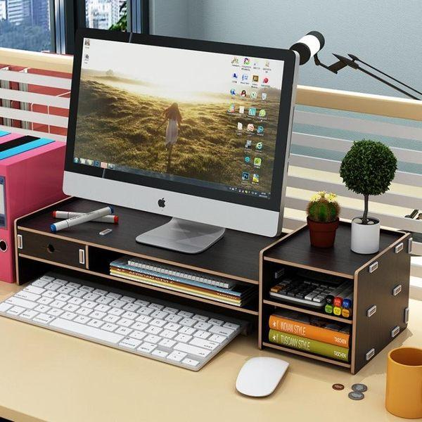 電腦顯示器屏增高架底座桌面鍵盤置物架收納整理抬加高托盤支架子jy【全館一件82折】