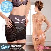 提臀塑裙。 機能量身訂製《珍藏系列》頂級珍珠蠶絲提臀塑身褲裙M~XXL(2色可選)【Daima黛瑪】