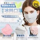 眼角防曬女士冰絲口罩 露鼻透氣 抗UV口罩 防曬口罩 防紫外線口罩【BE0122】《約翰家庭百貨