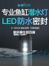 寵物照明 吉印 魚缸潛水燈防水led超亮水中燈水陸缸燈水底燈水下燈兩用照明 NMS設計師
