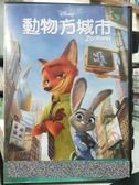 挖寶二手片-T04-484-正版DVD-動畫【動物方城市】-迪士尼 國英語發音(直購價)