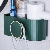 吹風機置物架 免打孔衛生間浴室廁所洗手間吹風機掛架壁掛式收納架【快速出貨八折鉅惠】