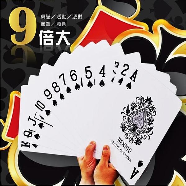 【南紡購物中心】【i58】撲克牌九倍大  桌遊  紙牌  遊戲  野餐整人玩具尾牙春節  年節 5入