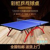 乒乓球桌 乒乓球桌家用摺疊T2828小彩虹乒乓球台標準室內案子兵乓球桌T