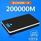 行動電源 品晟 筆記本移動電源支持太陽能充電寶電腦超大容量 【美好時光】