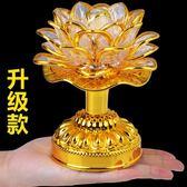 蓮花燈LED七彩供佛燈高清音質唱佛念佛機佛供燈佛具佛教用品結緣 阿薩布魯