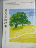 【書寶二手書T3/翻譯小說_MII】夏先生的故事_徐四金,  姬健梅