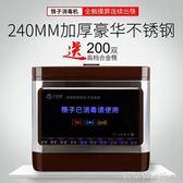 筷子機 全自動筷子消毒機 商用不銹鋼款筷子機微電腦智能筷子盒 MKS