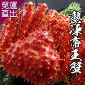 海鮮王 頂級智利熟凍帝王蟹*2隻組(1.2kg-1.4kg/隻)【免運直出】