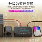 藍芽接收器AUX接口3.5mm轉接老式音箱2RCA音響功放連接手機耳機50『摩登大道』