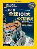 國家地理雜誌特刊:一生必遊 全球101大公路祕境