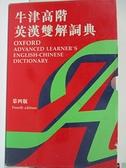 【書寶二手書T1/字典_KPI】牛津高階英漢雙解辭典 膠皮裝