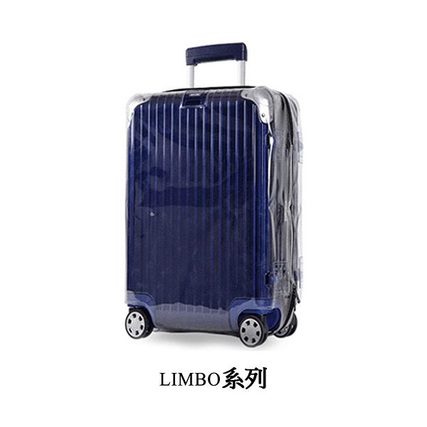 ★飛租不可★實體店面 RIMOWA專用款保護套 / 行李箱套 《LIMBO系列》