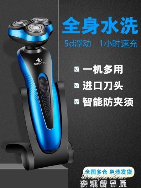 刮鬍刀 電動剃須刀全身水洗充電式多功能三合一進口刀頭旋轉刮鬍刀 新年特惠