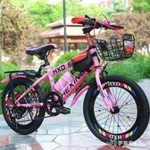 兒童自行車兒童自行車6-7-8-9-10-11-12歲15童車男孩20寸小學生單車山地變速伊芙莎YYS