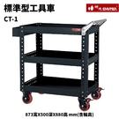 【樹德】活動工具車 CT-1(原CT-5086) 可耐重200kg 可加掛背板 (零件 推車 工具箱 裝修 五金 維修)