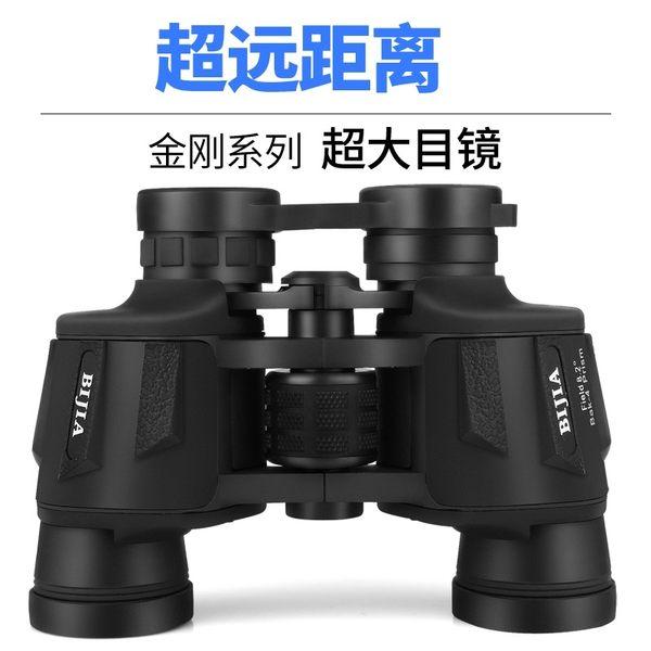 望遠鏡高倍高清非透視夜視演唱會成人手機人體雙筒望眼鏡MJBL雙11購物節必選
