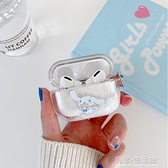 airpods保護殼玉桂狗卡通airpodspro耳機套創意適用于蘋果3代耳機殼硅膠可愛情侶款盒 有緣生活館