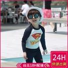 【現貨】兒童泳衣男生二件式長袖短褲中大童【SUPER超人】男童卡通沙灘防曬附泳帽梨卡CH670