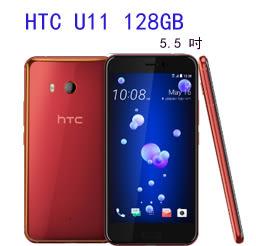 HTC U11 128G 5.5 吋 4G + 3G 雙卡雙待 IP67 防水防塵等級 支援指紋辨識【3G3G手機網】