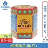 虎標萬金油(紅)30G/瓶◆德瑞健康家◆
