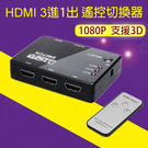 HDMI 3進1出遙控切換器