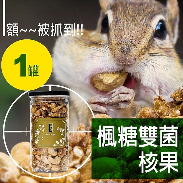 【御奉】楓糖雙菌核果 GO NUTS!! 190g/罐