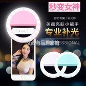 手機直播補光燈神器自拍美顏嫩膚瘦臉夜拍led攝影打光燈「艾尚居家館」