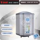 『怡心牌熱水器』 ES-619T 直掛式...