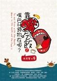 (二手書)靠嘴吃飯之嘴巴和食物在哪?