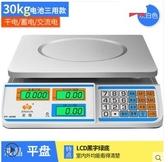 電子秤商用小型臺秤 公斤稱,無台斤計算