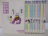 【書寶二手書T1/漫畫書_IFE】機動戰士鋼彈桑_1~9本合售_大和田秀樹