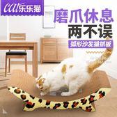 貓抓板大號磨爪器瓦楞紙貓窩貓磨爪板貓沙發貓爪板貓玩具貓咪用品 全館免運88折