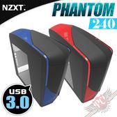 [ PC PARTY ] 恩傑 NZXT Phantom 240 幻影 240 電腦機殼 USB 3.0 藍或紅